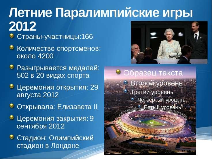 Летние Паралимпийские игры 2012 Страны-участницы:166 Количество спортсменов: ...