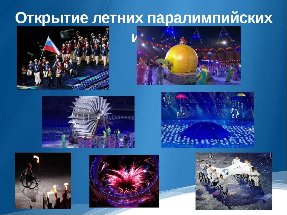 Открытие летних паралимпийских игр