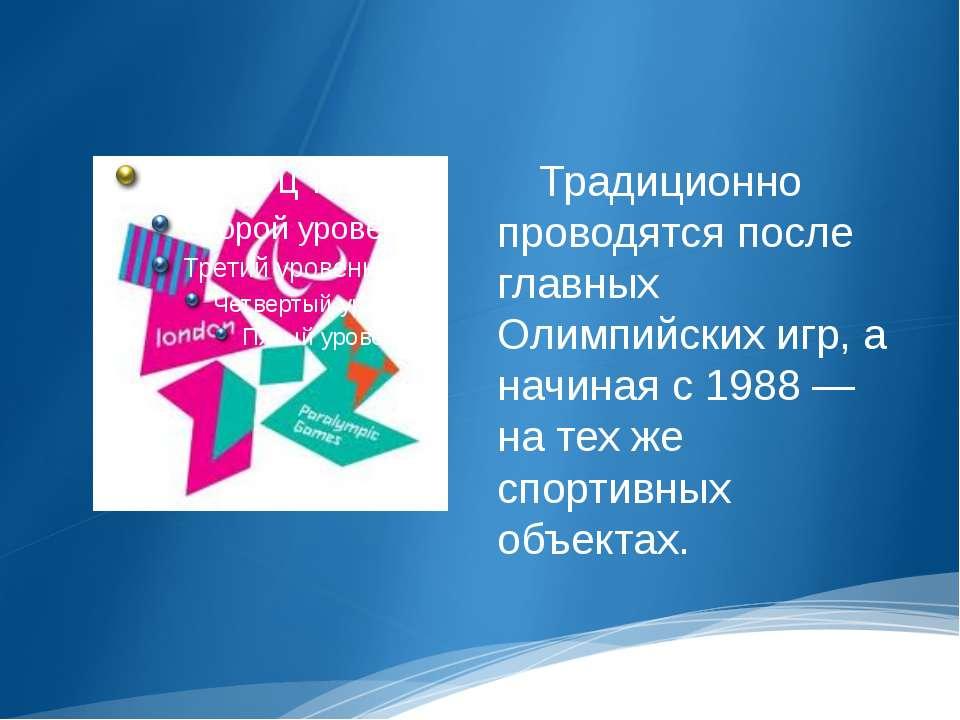 Традиционно проводятся после главных Олимпийских игр, а начиная с 1988 — на т...