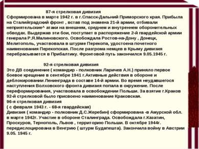 87-я стрелковая дивизия Сформирована в марте 1942 г. в г.Спасск-Дальний Примо...
