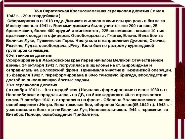 32-я Саратовская Краснознаменная стрелковая дивизия ( с мая 1942 г. - 29-я гв...