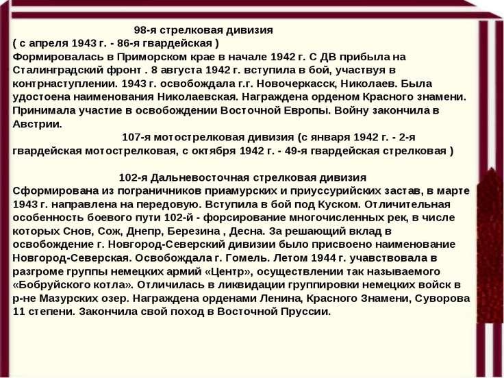 98-я стрелковая дивизия ( с апреля 1943 г. - 86-я гвардейская ) Формировалась...