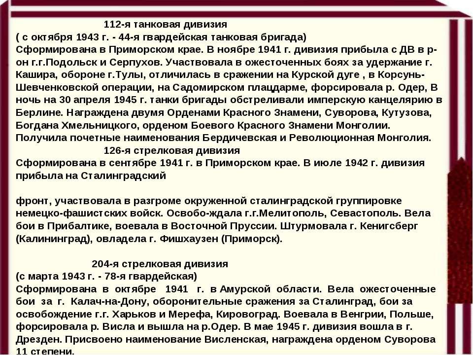 112-я танковая дивизия ( с октября 1943 г. - 44-я гвардейская танковая бригад...