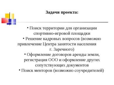 Задачи проекта: Поиск территории для организации спортивно-игровой площадки Р...