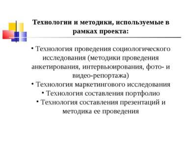 Технологии и методики, используемые в рамках проекта: Технология проведения с...