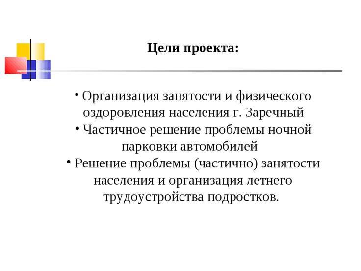Цели проекта: Организация занятости и физического оздоровления населения г. З...