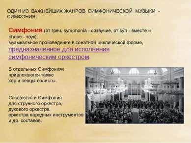Симфония (от греч. symphonía - созвучие, от sýn - вместе и phone - звук), муз...