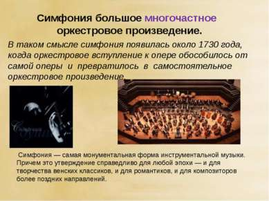 В таком смысле симфония появилась около 1730 года, когда оркестровое вступлен...