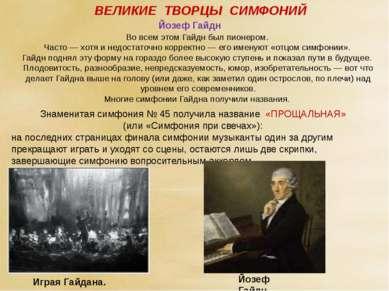 ВЕЛИКИЕ ТВОРЦЫ СИМФОНИЙ Йозеф Гайдн Во всем этом Гайдн был пионером. Часто — ...