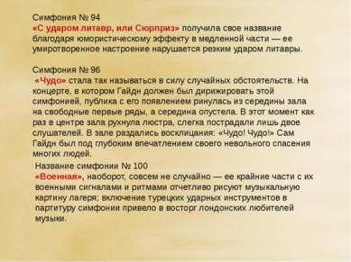 Симфония № 94 «С ударом литавр, или Сюрприз» получила свое название благодаря...