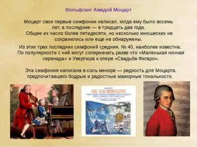 Вольфганг Амадей Моцарт Моцарт свои первые симфонии написал, когда ему было в...