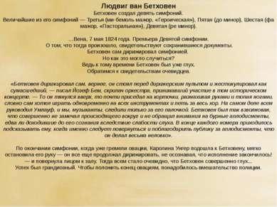 Людвиг ван Бетховен Бетховен создал девять симфоний. Величайшие из его симфон...