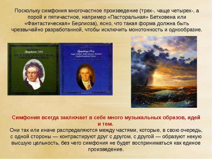 Поскольку симфония многочастное произведение (трех-, чаще четырех-, а порой и...
