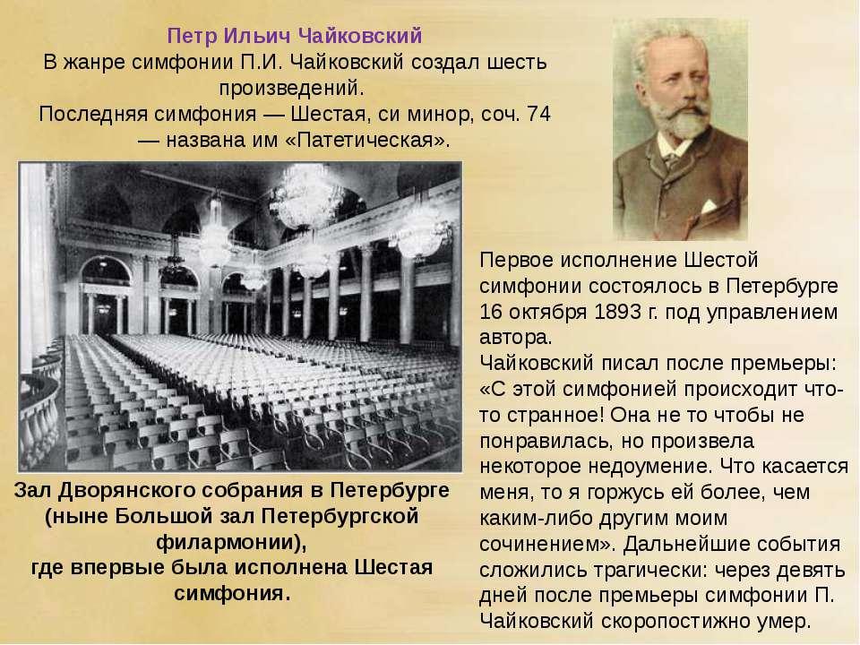 Петр Ильич Чайковский В жанре симфонии П.И. Чайковский создал шесть произведе...