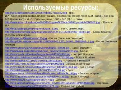 Используемые ресурсы: http://s16.radikal.ru/i190/1007/62/ab8b771aec62.jpg - ф...