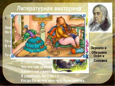 Литературная викторина Тут Соловей являть своё искусство стал: Защёлкал, засв...