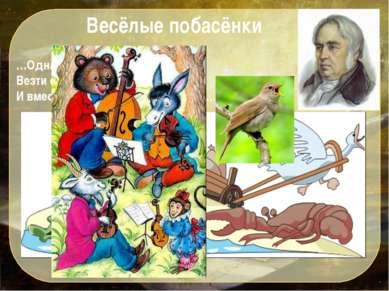 Проказница – Мартышка, Осёл, Козёл Да косолапый Мишка Затеяли сыграть Квартет...