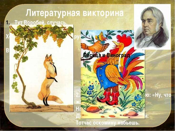 Литературная викторина Тут Воробей, случась, промолвил им: «Друзья! Хоть вы о...