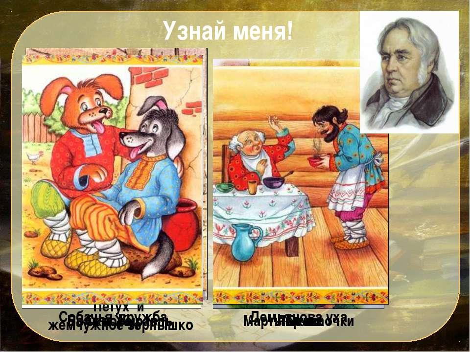 Узнай меня! Скворец Белка Волк и Журавль Мартышка и очки Петух и жемчужное зё...