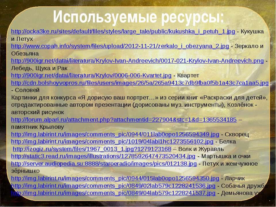 Используемые ресурсы: http://ocka3ke.ru/sites/default/files/styles/large_tale...