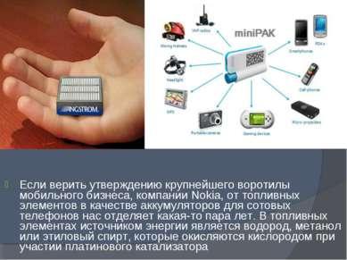 Если верить утверждению крупнейшего воротилы мобильного бизнеса, компании Nok...