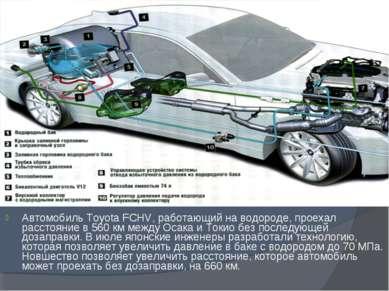 Автомобиль Toyota FCHV, работающий на водороде, проехал расстояние в 560 км м...
