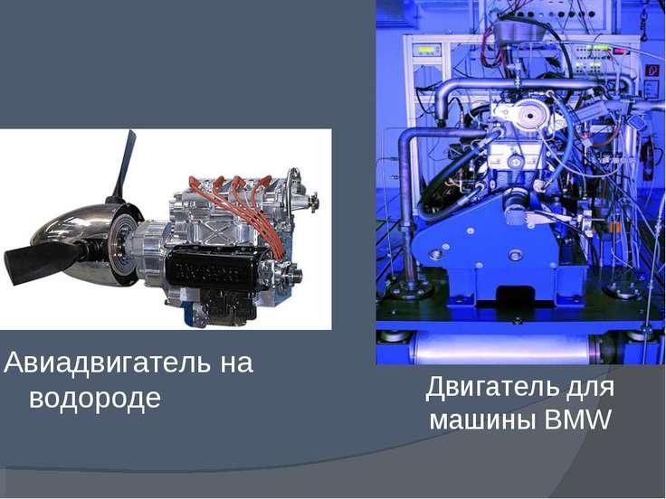 Авиадвигатель на водороде Двигатель для машины BMW