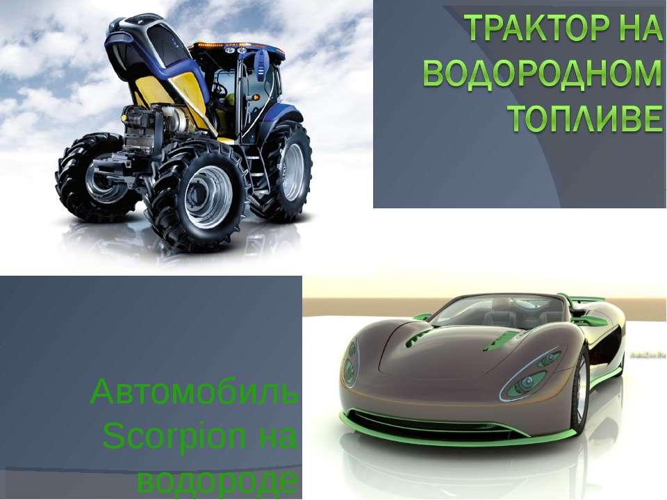 Автомобиль Scorpion на водороде