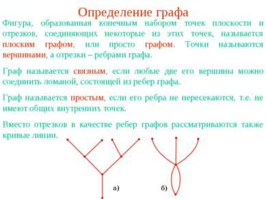 Определение графа Фигура, образованная конечным набором точек плоскости и отр...