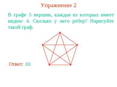Упражнение 2 В графе 5 вершин, каждая из которых имеет индекс 4. Сколько у не...