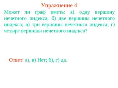 Упражнение 4 Может ли граф иметь: а) одну вершину нечетного индекса; б) две в...