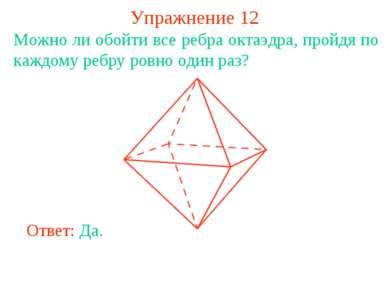 Упражнение 12 Можно ли обойти все ребра октаэдра, пройдя по каждому ребру ров...