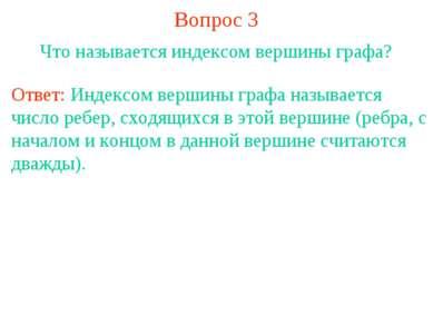 Вопрос 3 Что называется индексом вершины графа? Ответ: Индексом вершины графа...