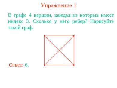 Упражнение 1 В графе 4 вершин, каждая из которых имеет индекс 3. Сколько у не...