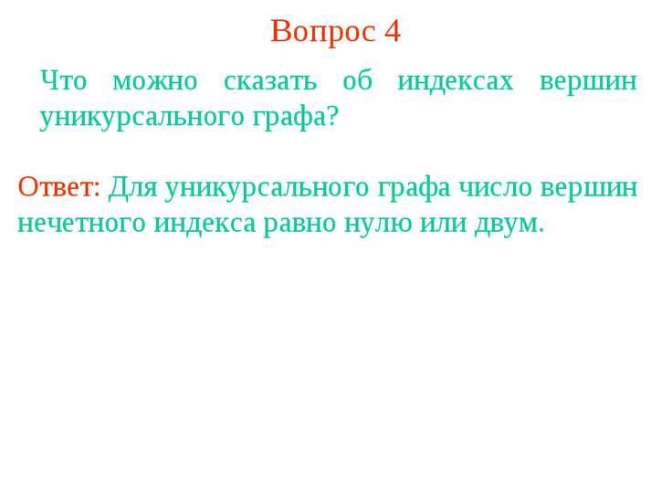 Вопрос 4 Что можно сказать об индексах вершин уникурсального графа? Ответ: Дл...