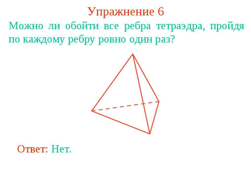 Упражнение 6 Можно ли обойти все ребра тетраэдра, пройдя по каждому ребру ров...