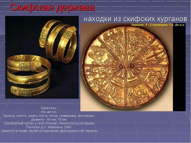 Скифская держава находки из скифских курганов Браслеты 4 в. до н.э. Бронза, з...