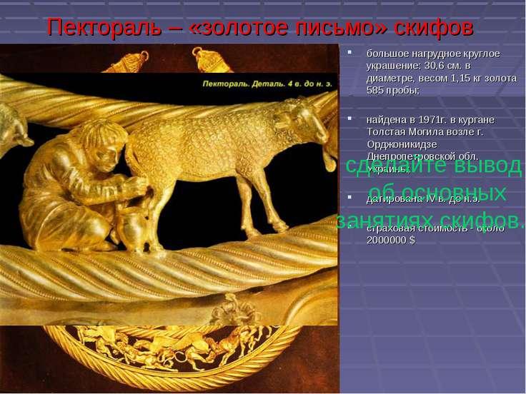 Пектораль – «золотое письмо» скифов большое нагрудное круглое украшение: 30,6...