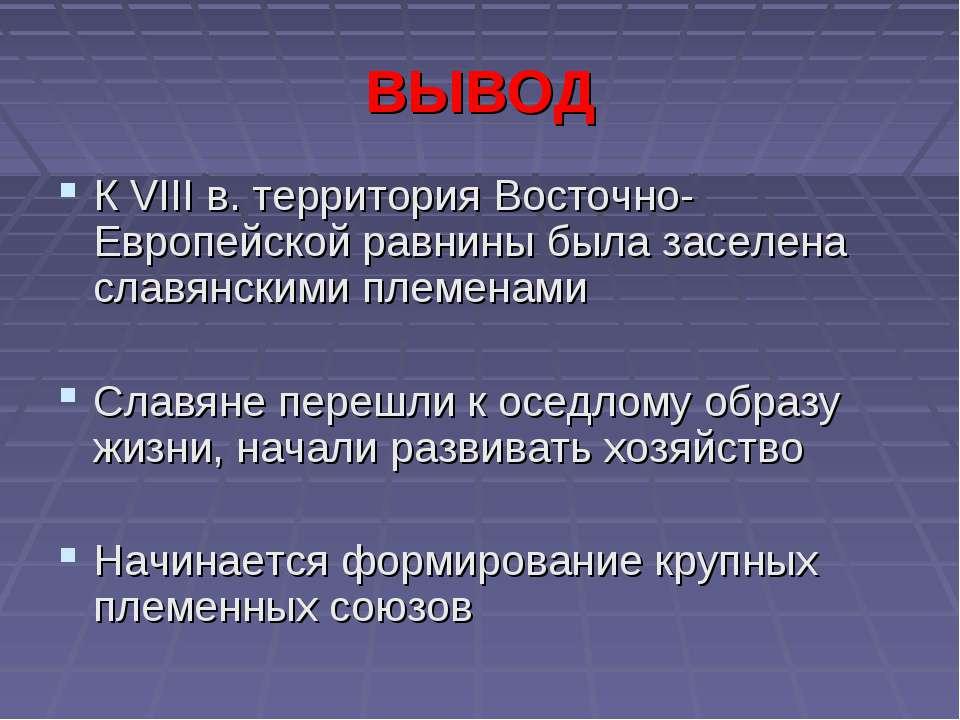 ВЫВОД К VIII в. территория Восточно-Европейской равнины была заселена славянс...