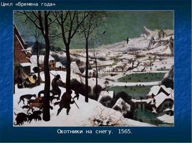 Охотники на снегу. 1565. Цикл «Времена года»