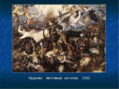 Падение мятежных ангелов. 1562