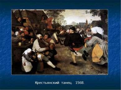 Крестьянский танец. 1568.