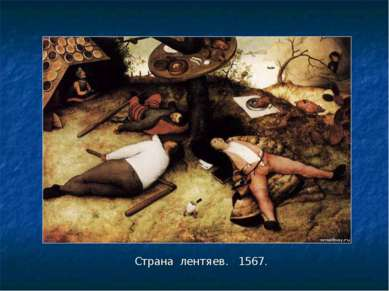 Страна лентяев. 1567.