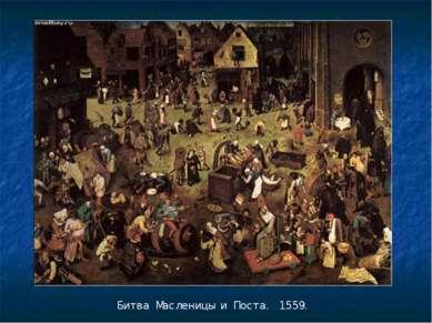 Битва Масленицы и Поста. 1559.