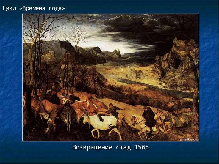 Возвращение стад.1565. Цикл «Времена года»
