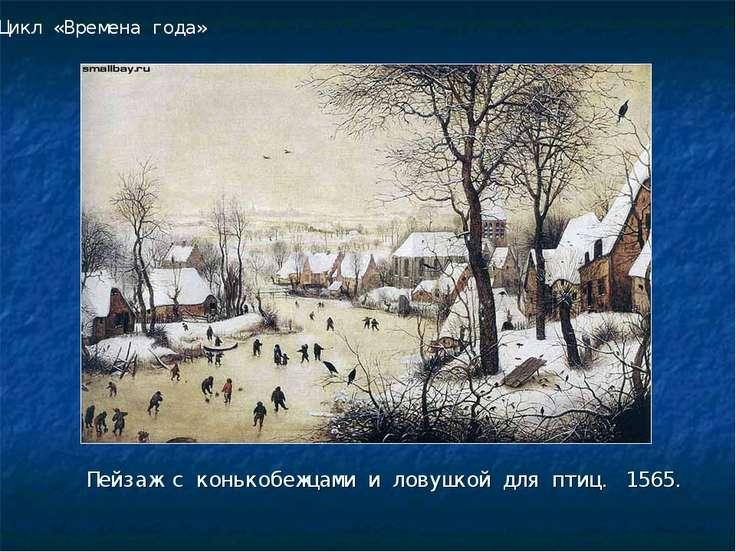Пейзаж с конькобежцами и ловушкой для птиц. 1565. Цикл «Времена года»