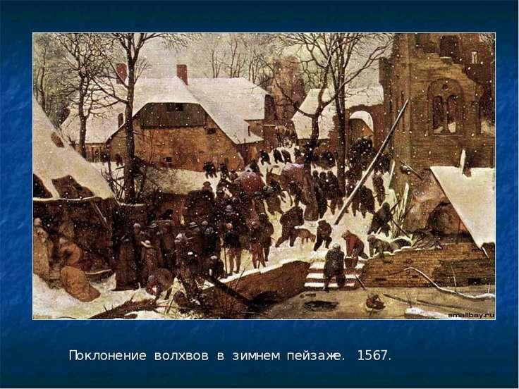 Поклонение волхвов в зимнем пейзаже. 1567.
