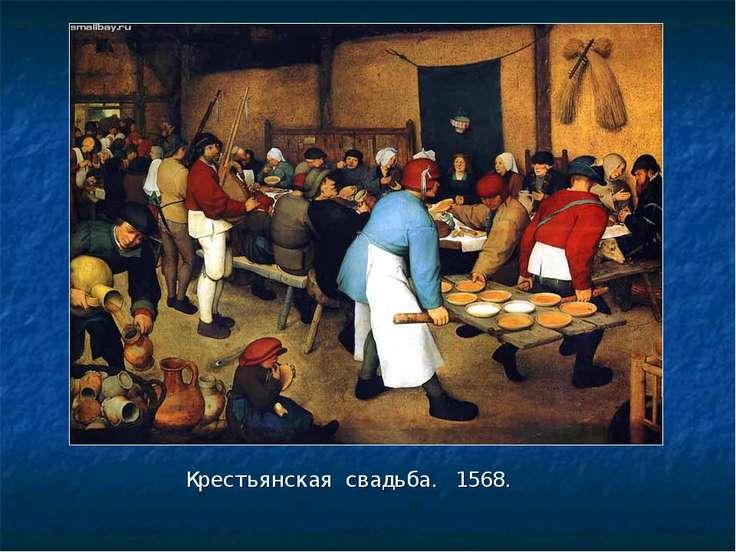 Крестьянская свадьба. 1568.