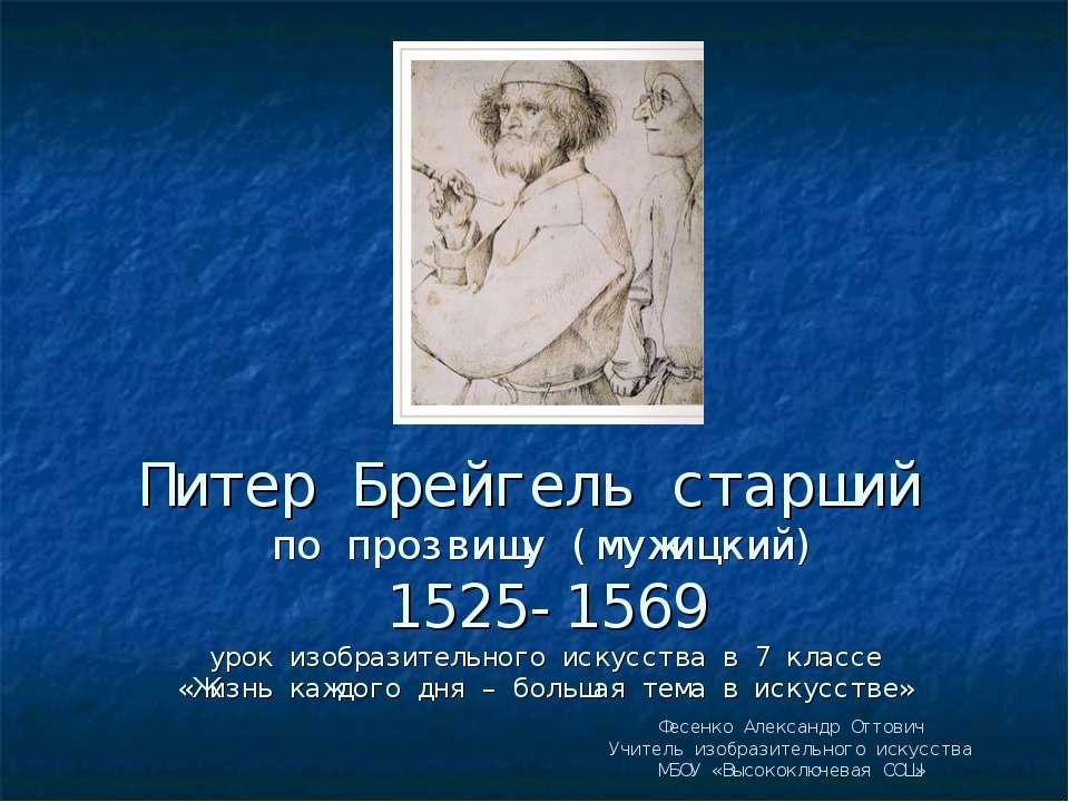 Питер Брейгель старший по прозвищу (мужицкий) 1525-1569 урок изобразительного...