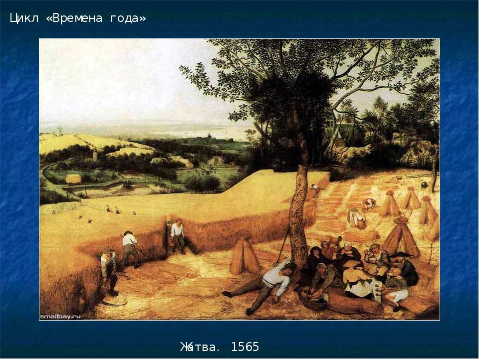 Жатва. 1565 Цикл «Времена года»